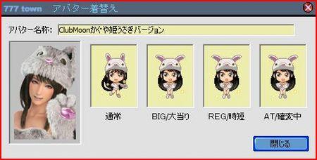 かぐやうさぎ2.JPG